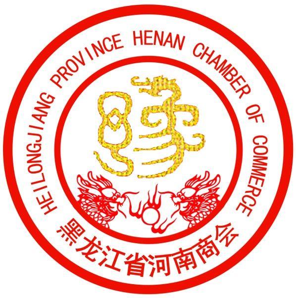 黑龙江省河南商会