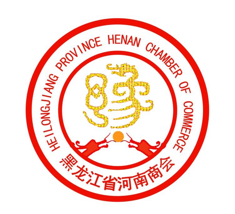 会徽是黑龙江省河南商会特有的标志和